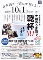 2017大和のうま酒で乾杯-2