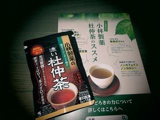 杜仲茶dc073003