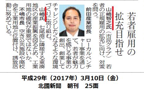 平成29年3月10日(金)北國新聞 朝刊 25面