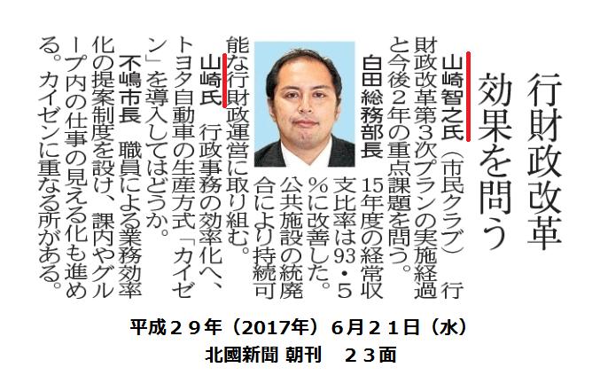 平成29年6月21日(水)北國新聞 朝刊 23面