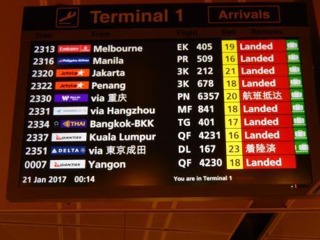 シンガポール2017.1チャンギ空港