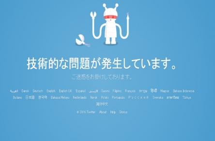 0414-twitter-syougai-1.jpg