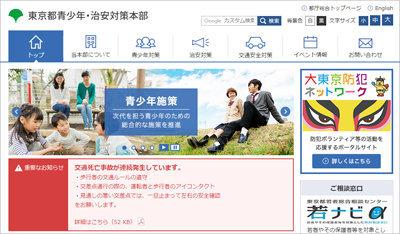 0711_toukyouto.jpg