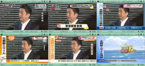 【悲報】『けものフレンズ』再放送の最終回に北朝鮮のミサイルが重なり画面がカオスな状態になってしまうwwww【テレ東平常運転】