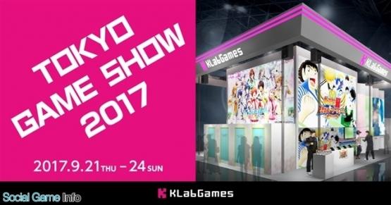 KLabさん、TGS2017では過去最大の出展規模! 『キャプテン翼』と『うたの☆プリンスさま』のコーナーを用意!! おい、スクフェスは?