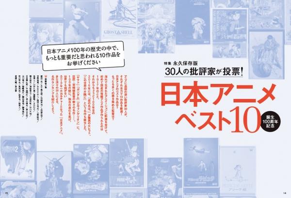 アニメ批評家が選ぶ「ベスト監督ランキング」「ベストアニメランキング」が発表される! これは納得の順位か?