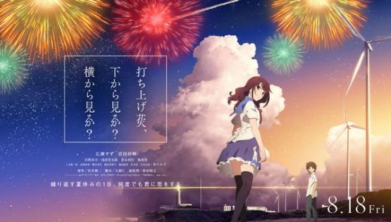 映画『打ち上げ花火』 興行収入9.1億円突破!(まだSAOに負けてる) 15億はいけるが、20億は難しいか?