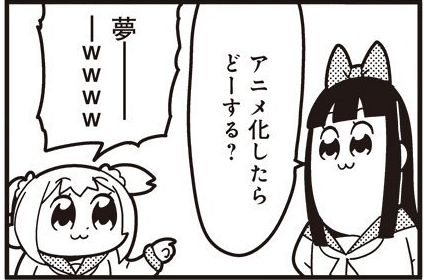 悠木碧ちゃんがポプテピピックのアニメをリツイート → ポプ子かピピ美の声が碧ちゃんの可能性が?
