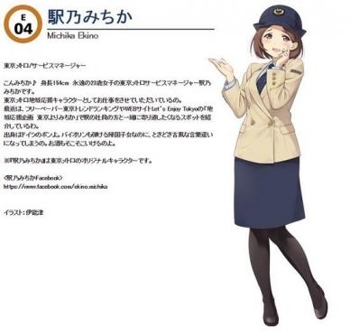 「性的だ!」「男に媚びてる!」と批判された東京メトロ公式キャラ「駅乃みちかちゃん」 全国鉄道むすめ巡りの中で逆に目立ってしまう