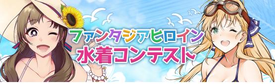 【ラノベ】富士見ファンタジア文庫、『ファンタジアヒロイン水着コンテスト』開催! さて誰が1位になるのかな?