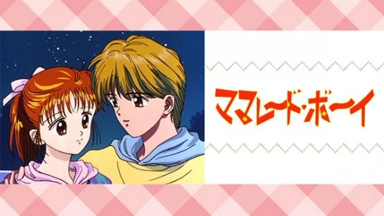 名作少女漫画『ママレード・ボーイ』が実写映画化!桜井日奈子&吉沢亮がW主演