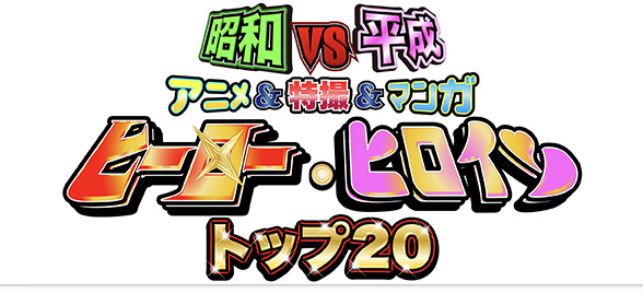 今日放送のフジTV『昭和vs平成 アニメ&特撮&マンガヒーロー,ヒロイントップ20』 先行で30位~21位までが発表される! サイタマやレムなどがランクイン