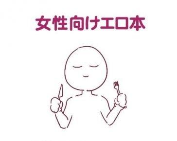 女向けのエロ本と男向けのエロ本の差を描いたイラストが話題に!!