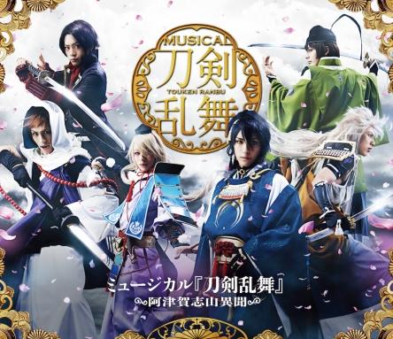 content_阿津賀志山異聞Blu-ray