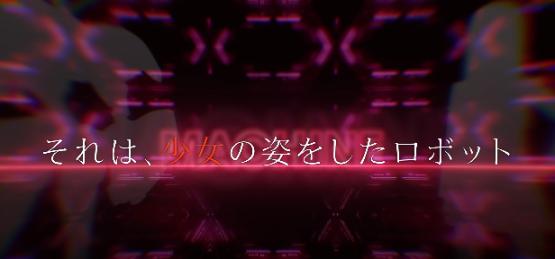 オリジナルTVアニメ『ダーリン・イン・ザ・フランキス』新CM公開! おっぱいがある女型ロボが公開! なんかタウバーンっぽい