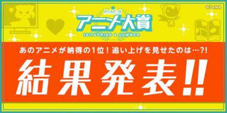 【納得?】『アニメ大賞 2017 Spring & Summer』結果発表! 3位:「神撃のバハムート VIRGIN SOUL」 2位:「エロマンガ先生」