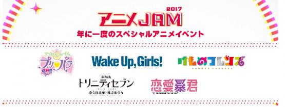 テレ東アニメが集まる夢のコラボイベント『アニメJAM2017』のビジュアルのオーラのなさが凄いwww