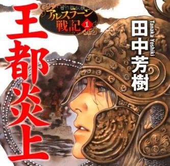 人気ファンタジー小説『アルスラーン戦記』がついに完結へ!! 30年以上の歴史に幕
