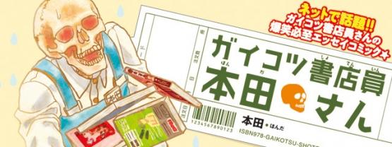 ネットで話題の漫画『ガイコツ書店員 本田さん』がアニメ化決定! 書店員のディープな日常をコメディタッチで見せる