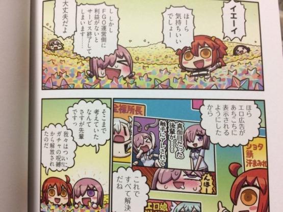 【画像・小ネタ】『マンガで分かる!FGO』単行本の描き下ろしページがひでぇwwww