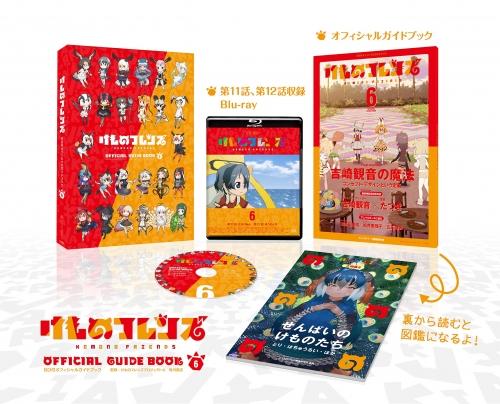 『けものフレンズ』BD付オフィシャルガイドブック全6巻の数字が全て出揃う!!
