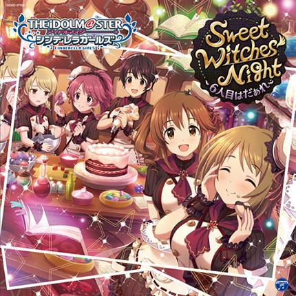 デレマス新曲CD『Sweet Witches' Night』が1.7万枚売り上げ週間3位にランクインするがデレステ最低初動を更新してしまう