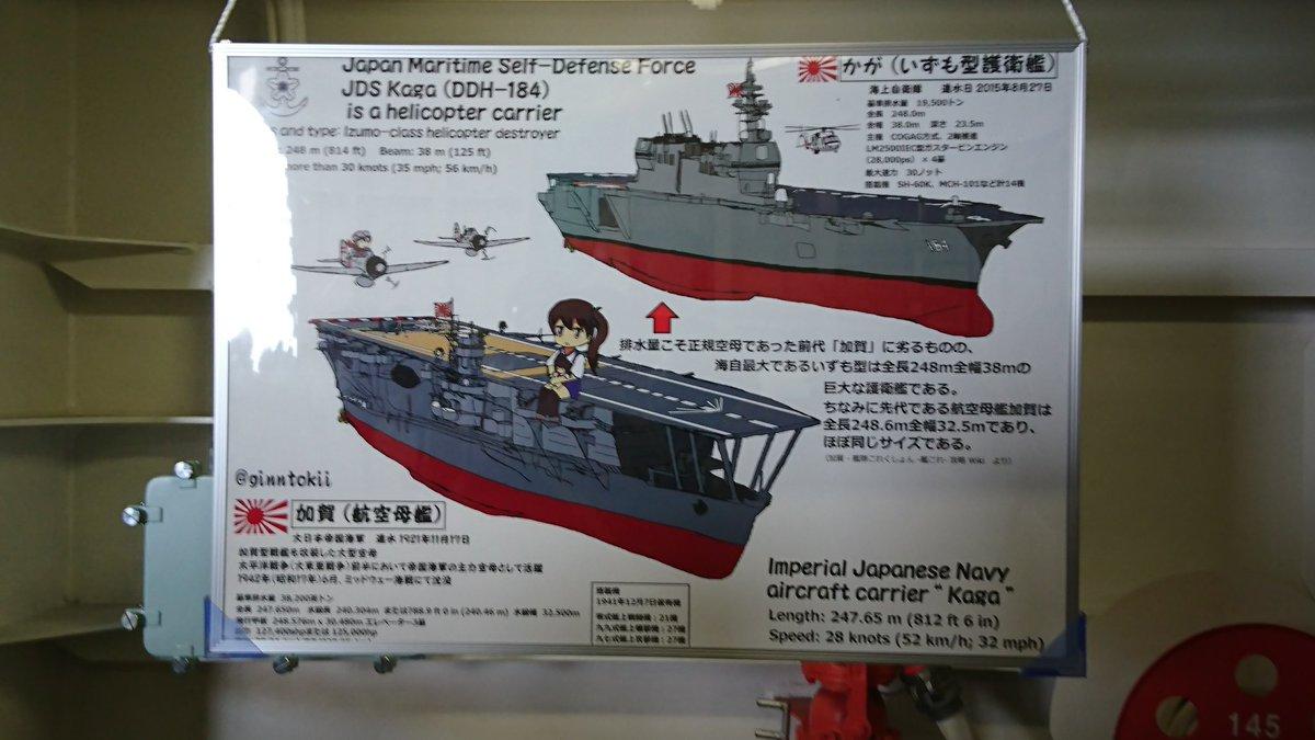 【ヘリ搭載】いずも型護衛艦147番艦【護衛艦】 [無断転載禁止]©2ch.net->画像>67枚