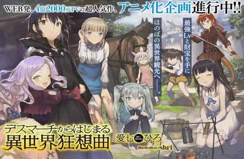 Desumachi_screenshot_1.jpg