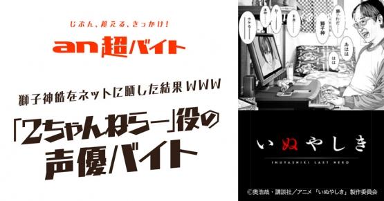 アニメ『いぬやしき』新ビジュアル公開!そして獅子神を煽る「2ちゃんねらー」役の声優を大募集www
