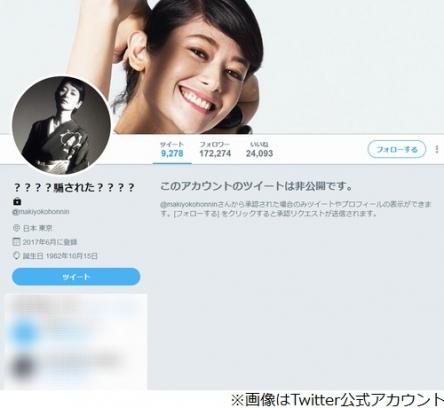 オタクに叩かれた真木よう子さん、ついにツイッターアカウント削除! またお前ら勝利したのか・・・