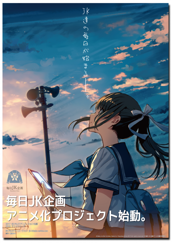 img_jk_kikaku_anime_back3.png