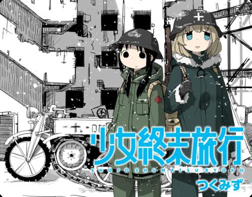 TVアニメ『少女終末旅行』PV公開! これは雰囲気アニメだわ