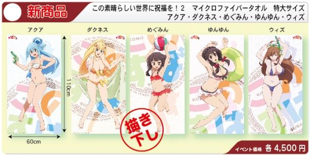 konosuba_towel.jpg