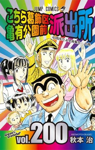news_xlarge_kochikame200----------.jpg