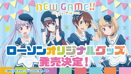 news_xlarge_newgame-lowsonbanner.jpg