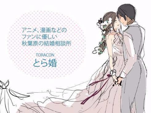 tachi_17023torakon01.jpg