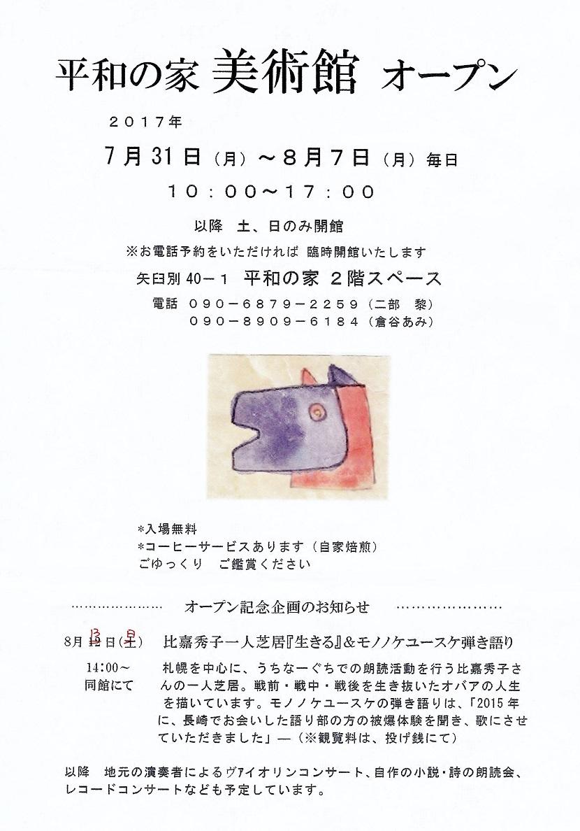平和の家美術館オープン企画17年8月