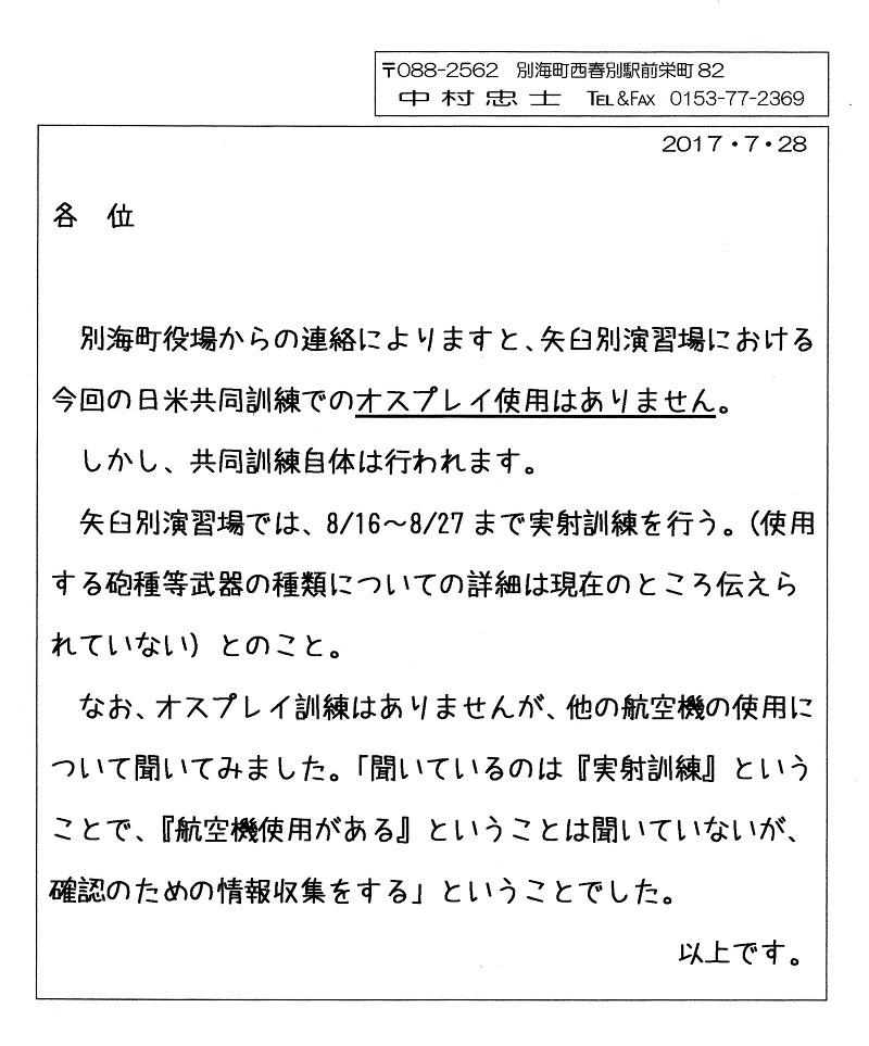 通信(オスプレイ)17 7 28