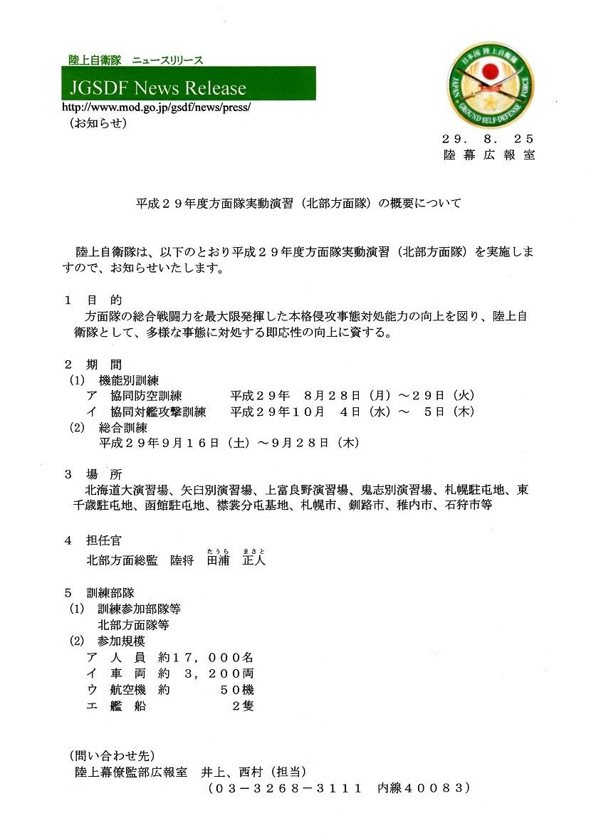 北部方面隊実動演習(陸幕広報)