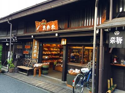 hidatakayama04