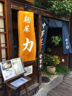 menyachikara01