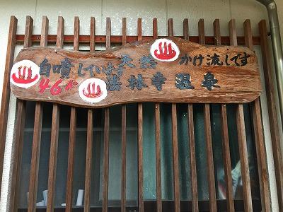 hourinji-onsen01