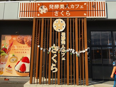 cafe-sakura01