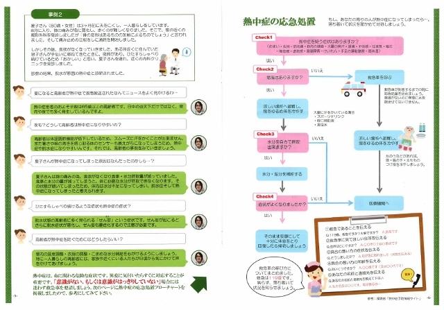 広報医和生夏ごう2 (640x447)