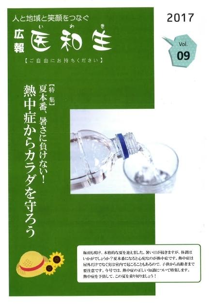 広報医和生 (440x630)