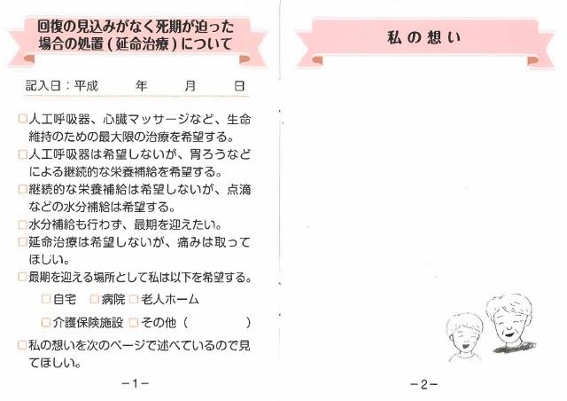 わたしノート1 (640x452)