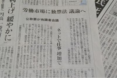 労働市場に独禁法 読売新聞