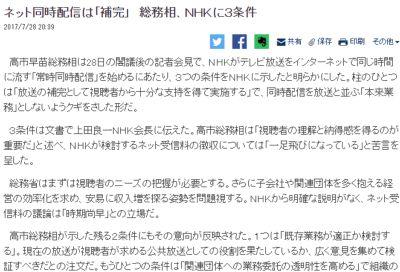 NHKのWeb受信料