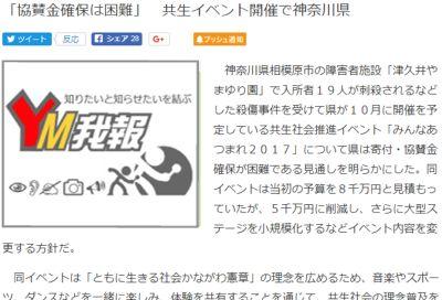 8/10付けの『産経ニュース』