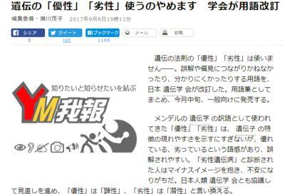 「顕性」と「潜性」の使用を呼びかける朝日新聞の記事